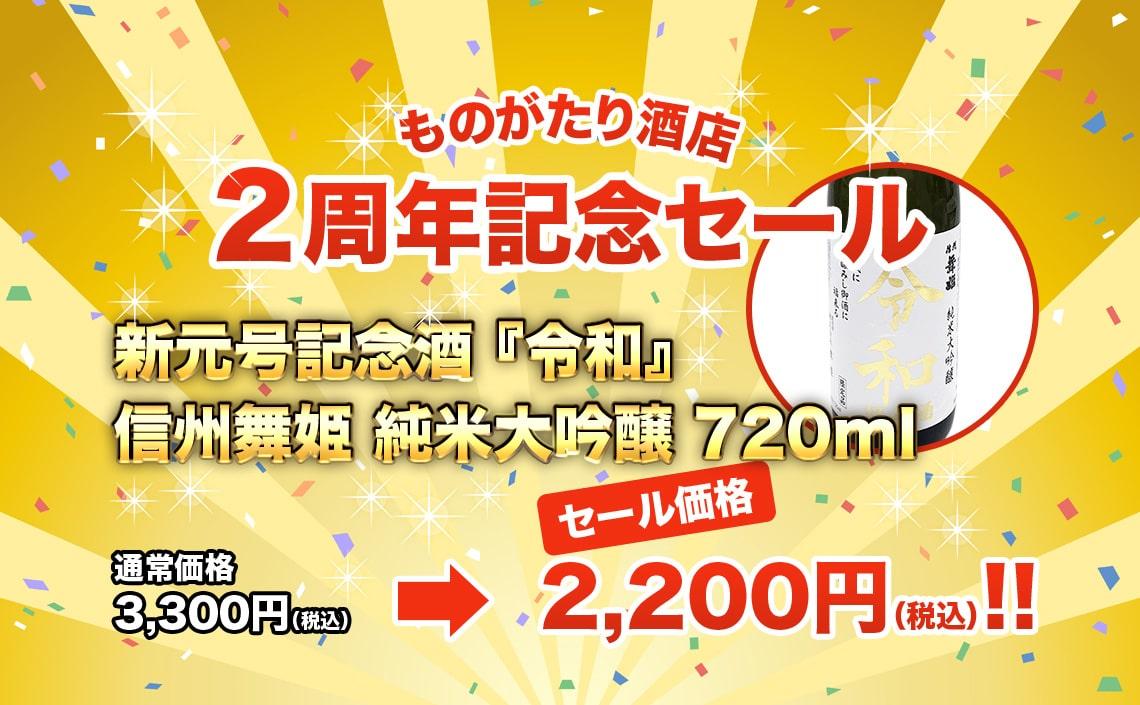 ものがたり酒店2周年記念セール