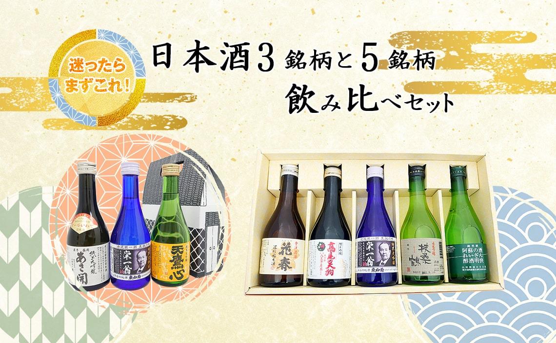 日本酒選びに迷ったらまずこれ!『日本酒飲み比べセット』特集