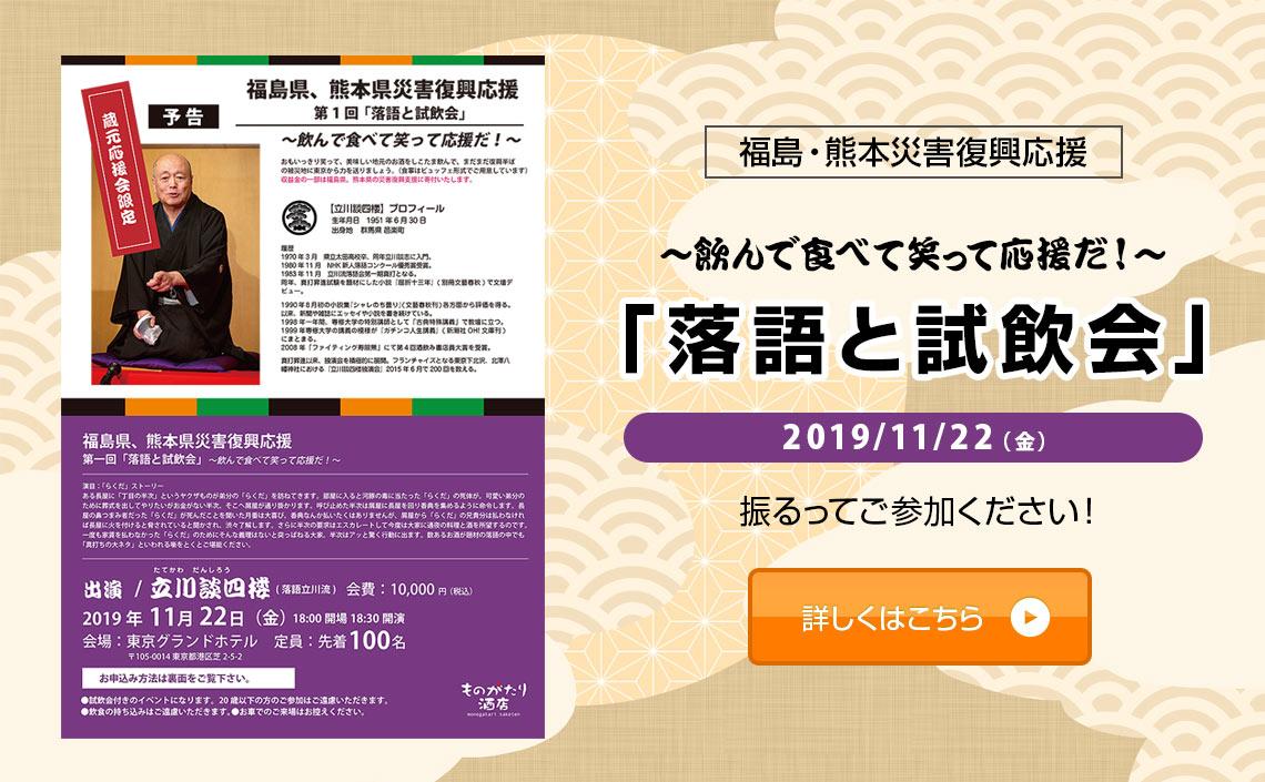 「落語と試飲会」2019/11/22(金)ふるってご参加ください!