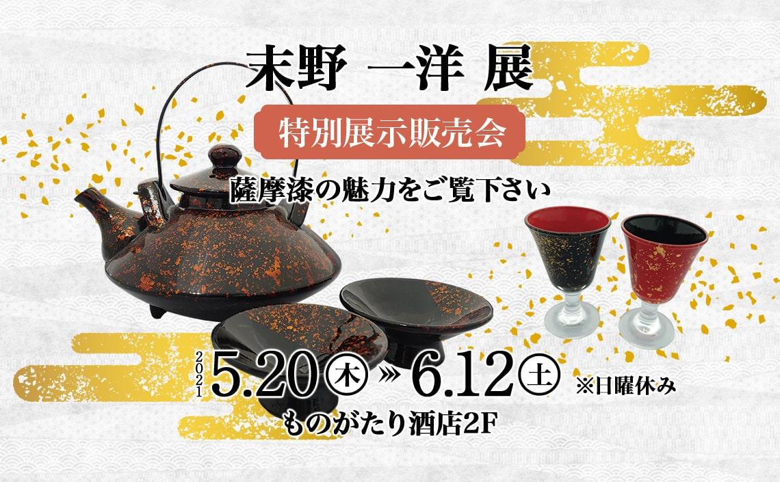 漆作家『末野 一洋 展』特別展示販売会 2021年5月20日(木)〜6月12日(土)