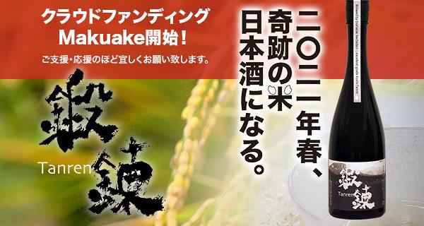 『鍛錬』クラウドファンディングMakuake開始!