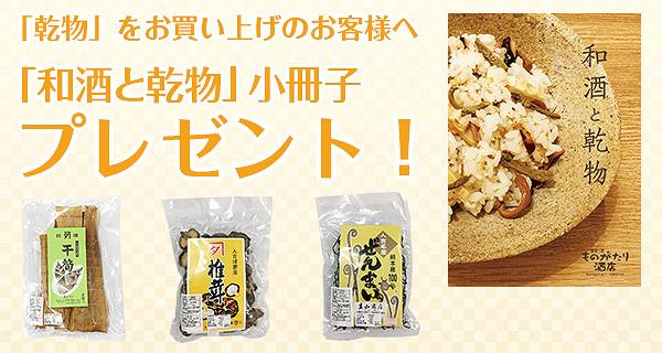 「乾物」をお買い上げのお客様へ「和酒と乾物」小冊子プレゼント!