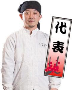 華泉酒造 代表