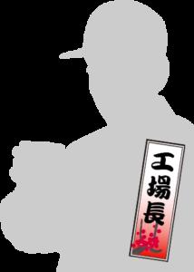 工場長(ダミー)