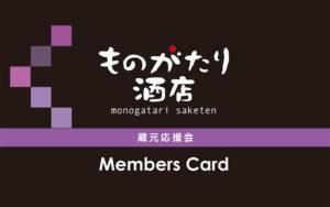 蔵元応援カード、会員カード
