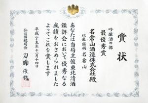 名倉山酒造 東北清酒鑑評会「最優秀賞」