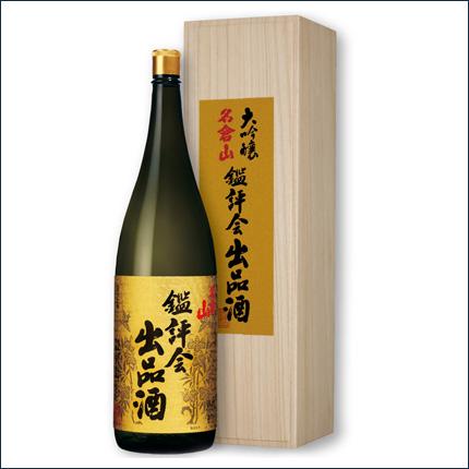 名倉山大吟醸「鑑評会出品酒」