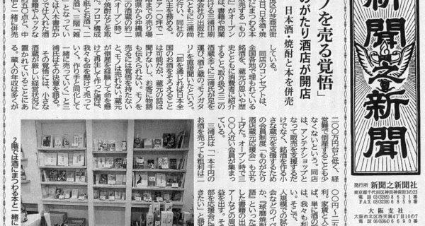 ものがたり酒店 新聞記事