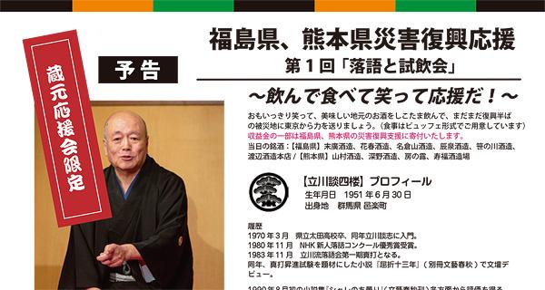 福島県、熊本県災害復興応援 第1回「落語と試飲会」ポスター(サムネイル画像)
