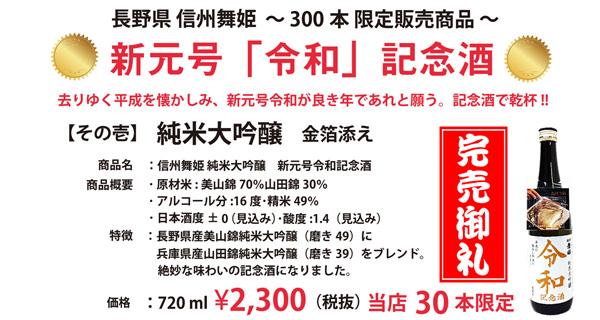 新元号「令和」記念酒 予約受付ポスター(完売御礼)(サムネイル)