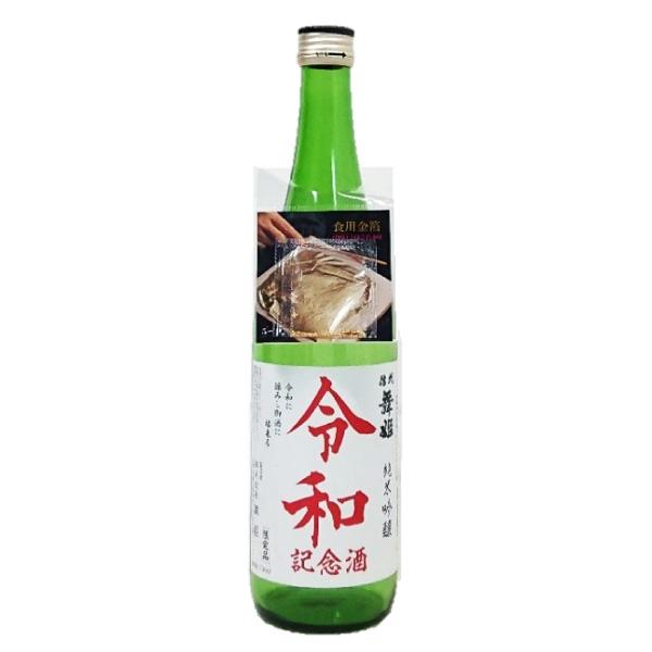 新元号「令和」記念酒 純米吟醸