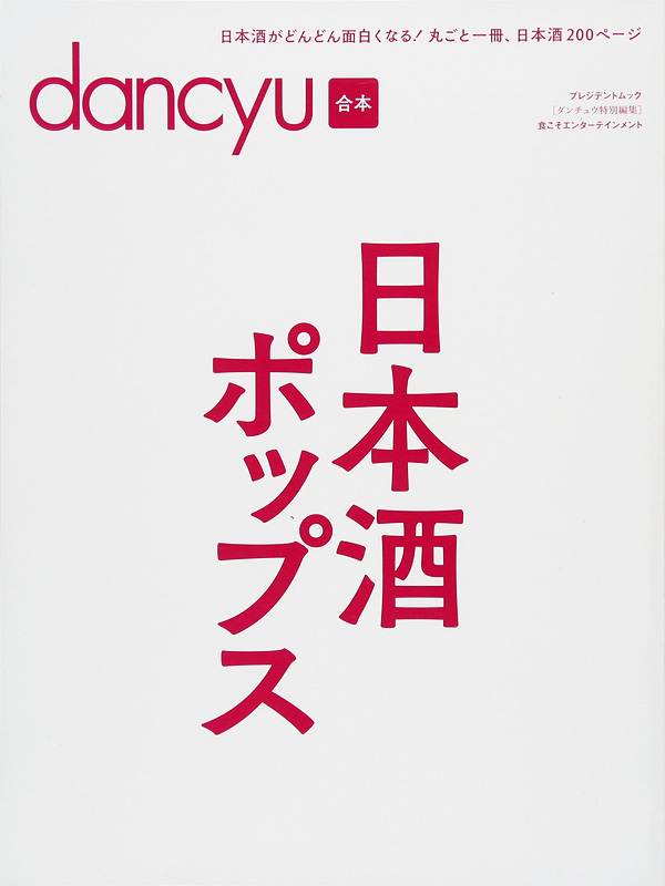 dancyu合本 日本酒ポップス