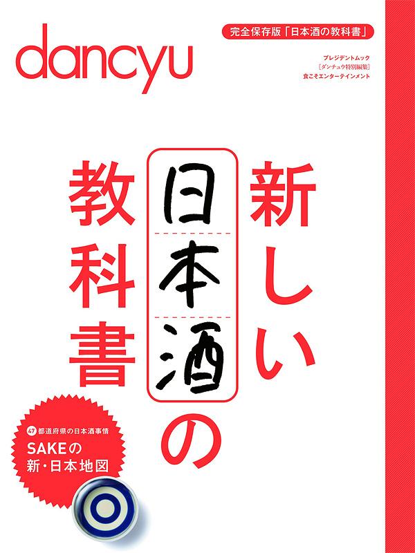 新しい日本酒の教科書