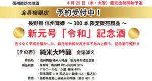 新元号「令和」記念酒 予約受付ポスター(サムネイル)