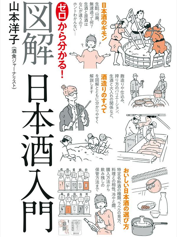 図解 日本酒入門
