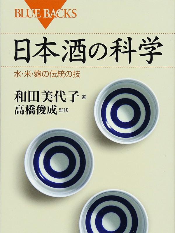 日本酒の科学