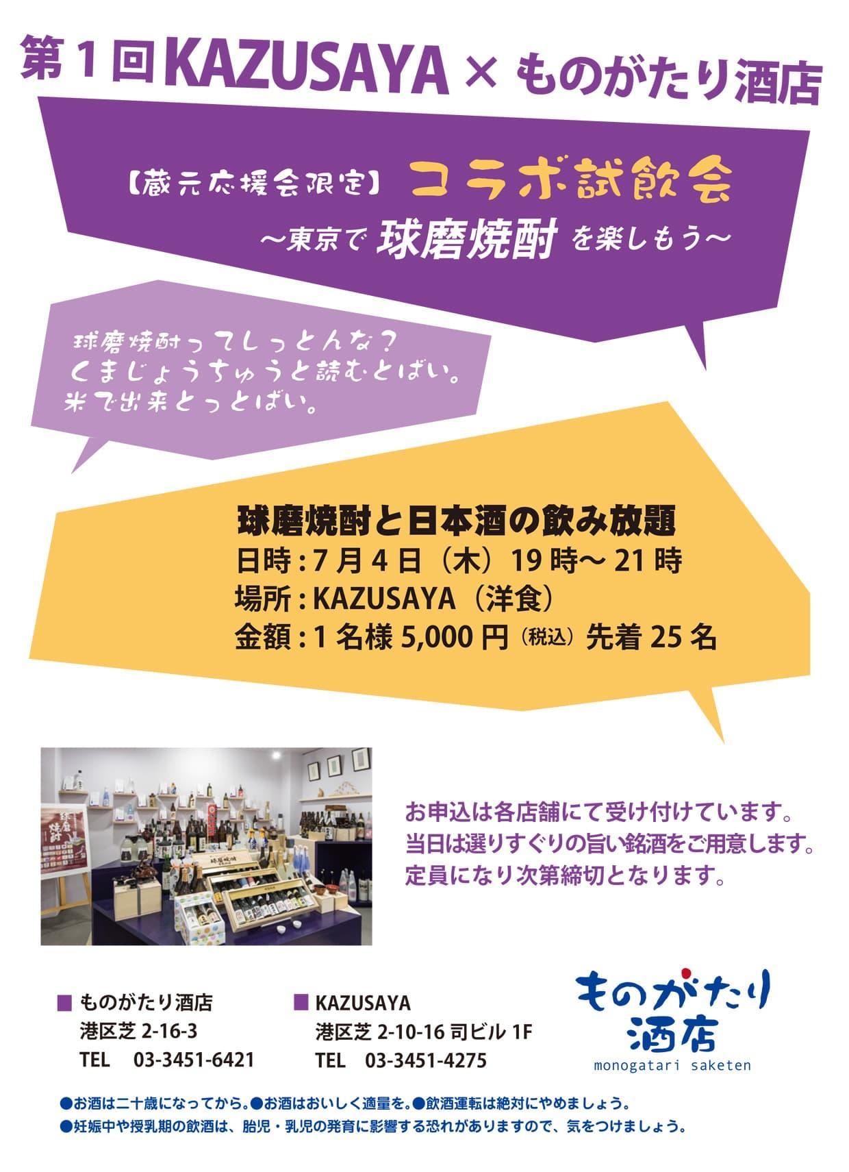 第1回 KAZUSAYA ✕ ものがたり酒店 コラボ試飲会(パンフレット)