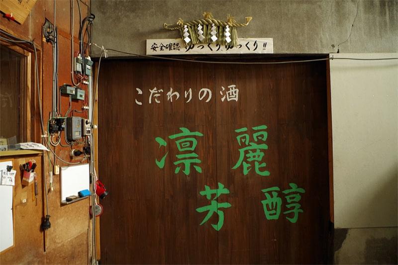 石塚酒造 姫の井 酒蔵入り口