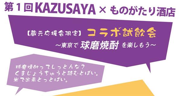 第1回 KAZUSAYA ✕ ものがたり酒店 コラボ試飲会(サムネイル)