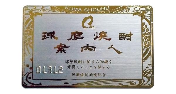 「球磨焼酎案内人」認定カード(サムネイル)