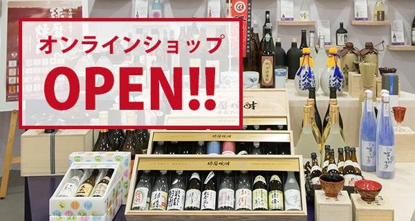 ものがたり酒店 オンラインショップ オープン!!