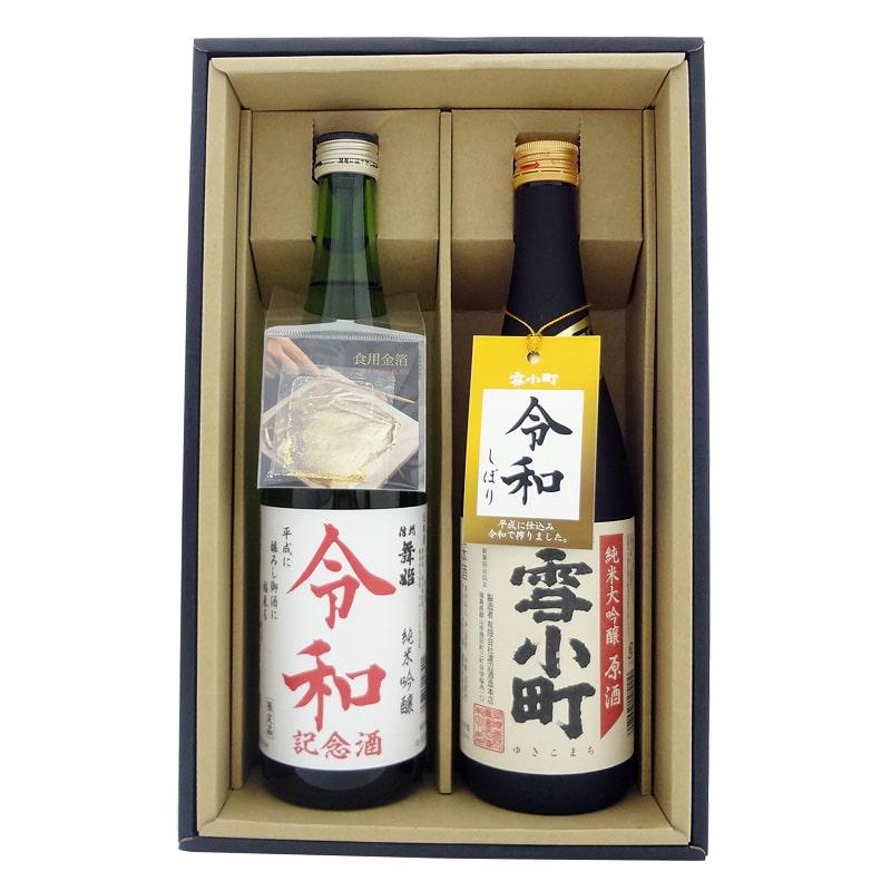 雪小町(令和しぼり) 令和酒 Set