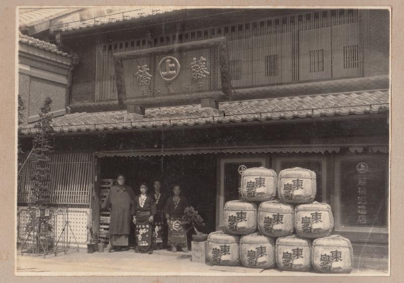 藤橋藤三郎商店 年代写真