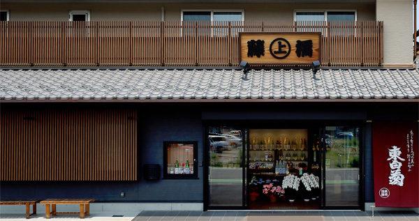 藤橋藤三郎商店