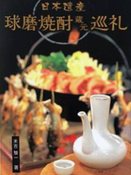 日本遺産 球磨焼酎蔵元巡礼
