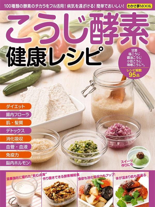こうじ酵素健康レシピ