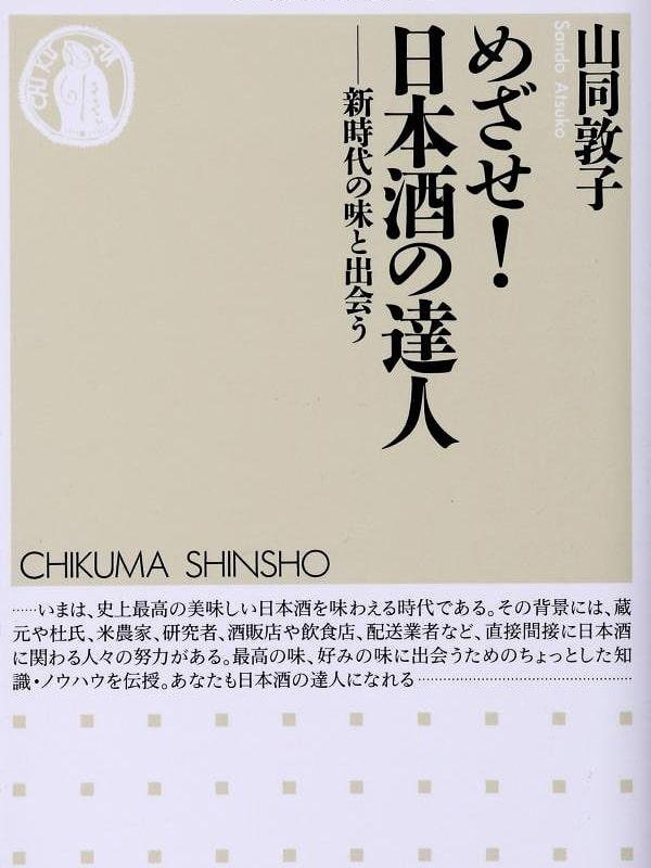 めざせ!日本酒の達人:新時代の味と出会う
