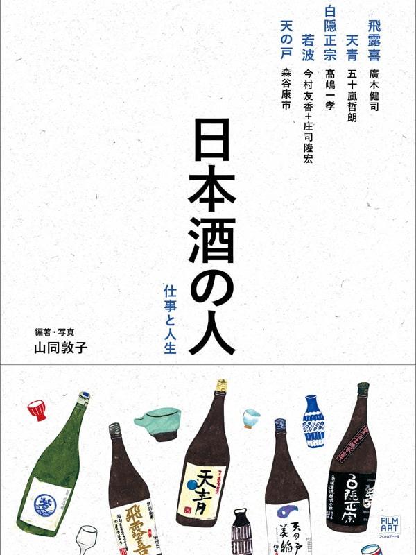 日本酒の人 仕事と人生