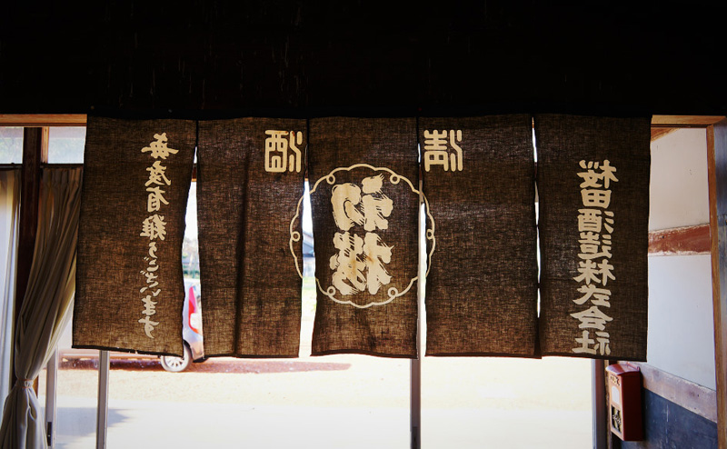 櫻田酒造 暖簾