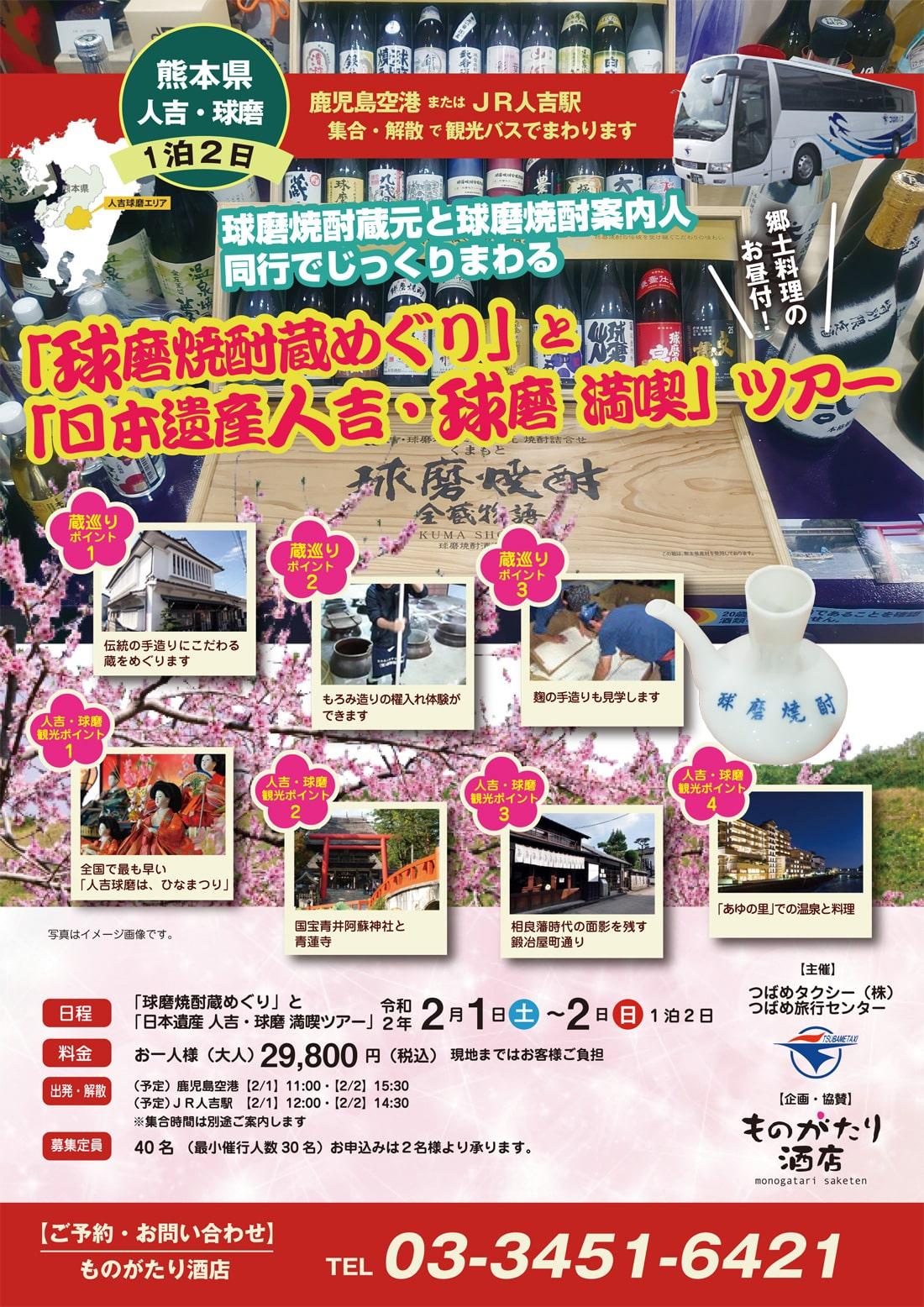 「球磨焼酎蔵めぐり」と「日本遺産人吉・球磨満喫」ツアー チラシ表