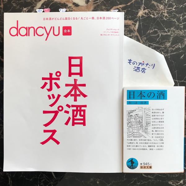dancyu「日本酒ポップス」と岩波文庫「日本の酒」