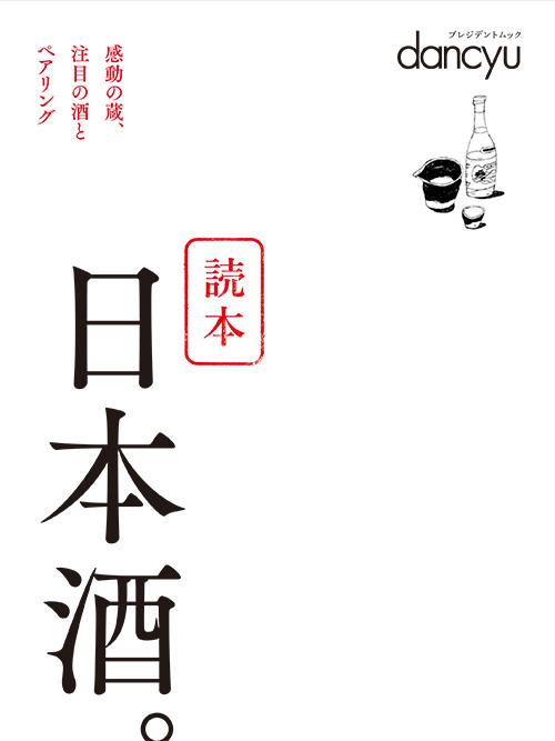 dancyu 読本 日本酒。