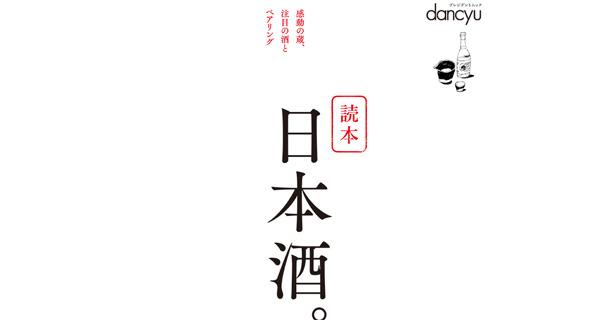 dancyu 読本 日本酒。(サムネイル)