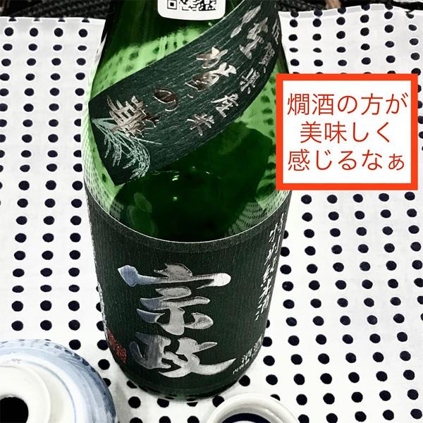 宗政 特別純米酒
