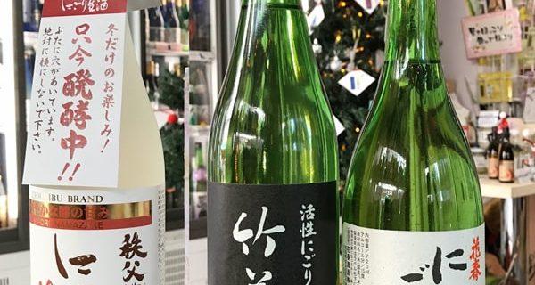 にごり酒3種