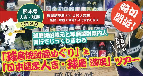 「球磨焼酎蔵めぐり」と「日本遺産人吉・球磨満喫」ツアー