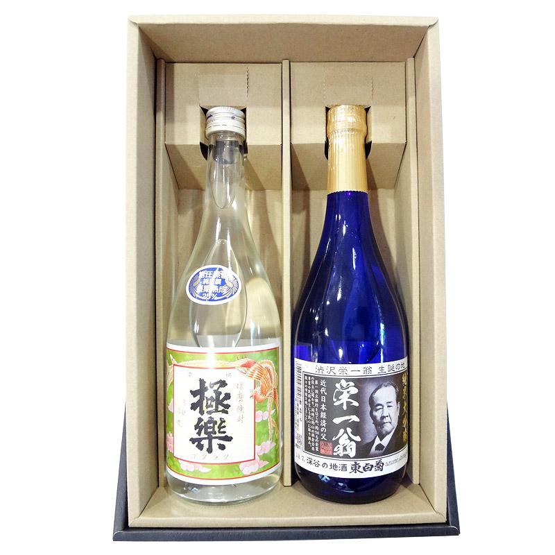 純米大吟醸&球磨焼酎 Set [極]