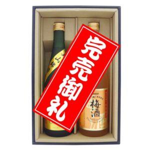 全国新酒鑑評会金賞蔵 雪小町 Set