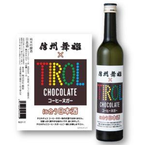 舞姫 信州舞姫チロルチョコに合う日本酒500ml