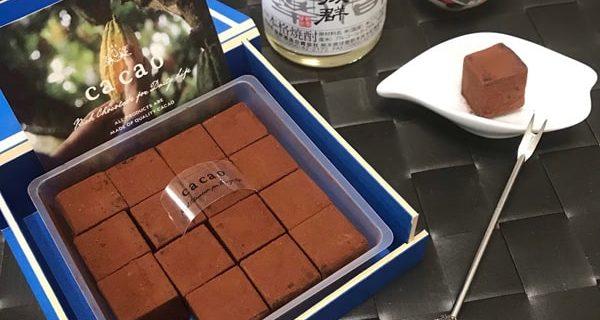 球磨焼酎『熟香抜群』と『生チョコ』 マリアージュ成功