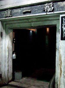 佐々木酒造「福一醸」