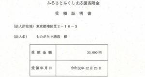 ふるさとふくしま応援寄附金 受領証明書(サムネイル)