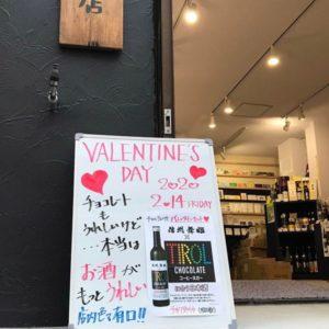 ものがたり酒店 バレンタインの看板