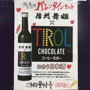 チロルチョコ付パレンタインセット『信州舞姫✕TIROL CHOCOLATE コーヒーヌガーに合う日本酒』