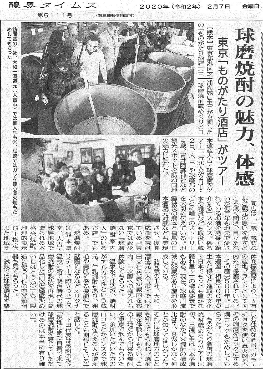 『醸界タイムス』「球磨焼酎めぐりと日本遺産人吉・球磨満喫ツアー」掲載記事