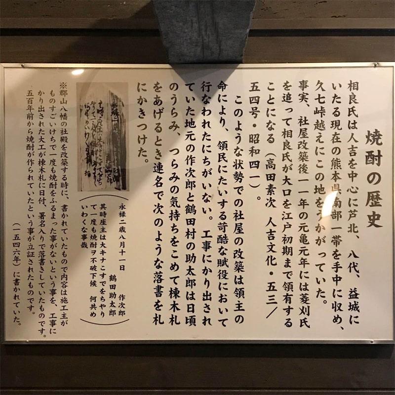 「球磨焼酎蔵めぐり」と「日本遺産人吉・球磨満喫」ツアー 「深野酒造」蔵見学 焼酎の歴史